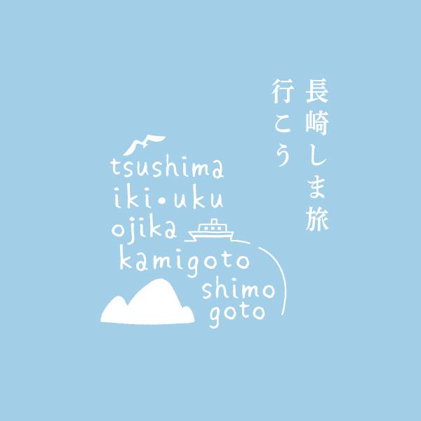 「正月に贈ろう 長崎の宝」年賀状キャンペーン