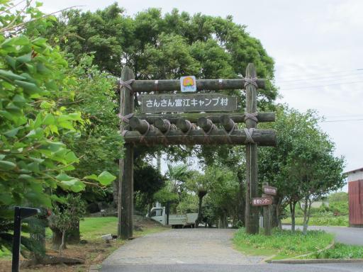 さんさん富江キャンプ村2