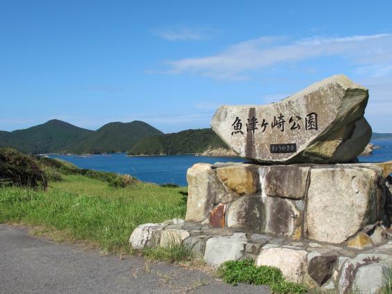 魚津ヶ崎公園4