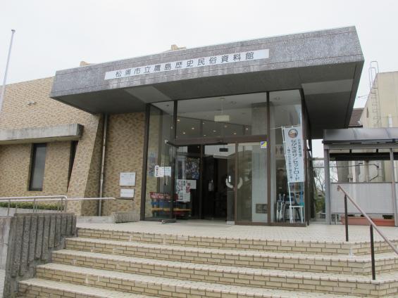 松浦市立鷹島歴史民俗資料館