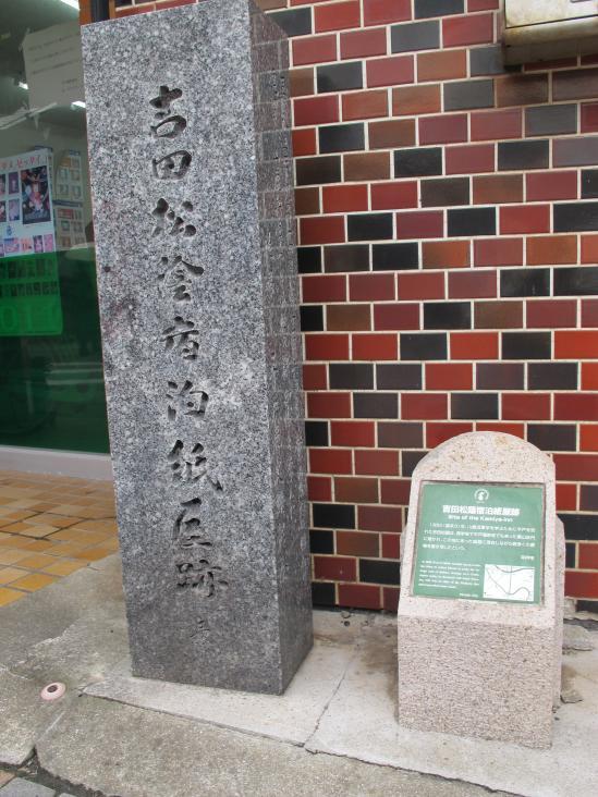吉田松陰宿泊紙屋跡