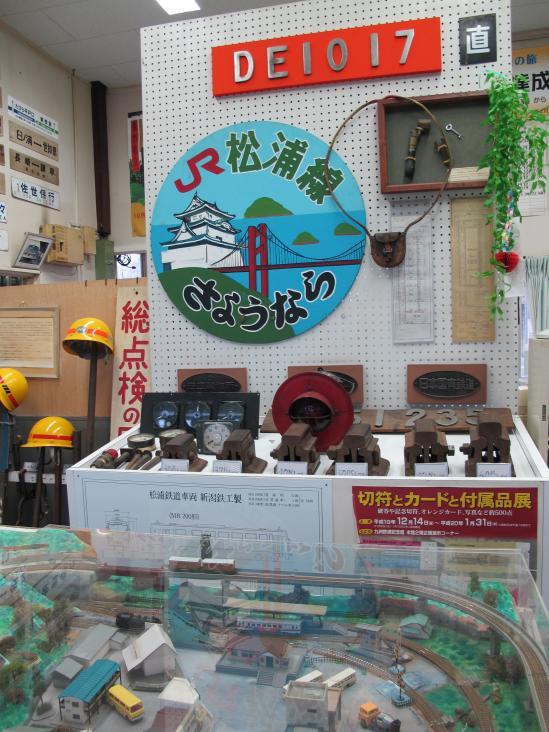 鉄道博物館 たびら平戸口駅1