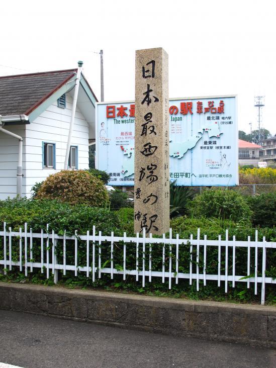 日本最西端の駅 たびら平戸口駅