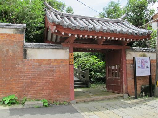 唐人屋敷 土神堂
