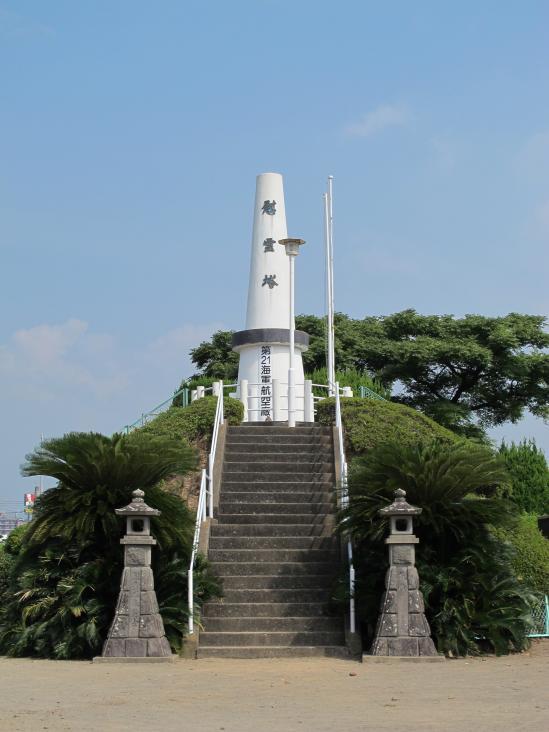 慰霊塔公園1
