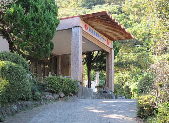唐比温泉センター