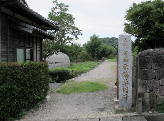 旧島原藩薬園跡2