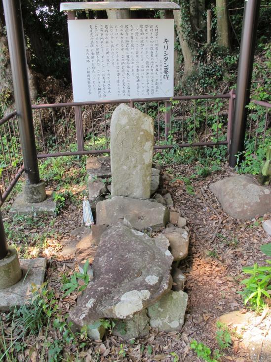 キリシタン墓碑(川棚町)1