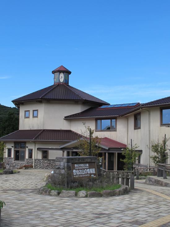 雲仙お山の情報館2