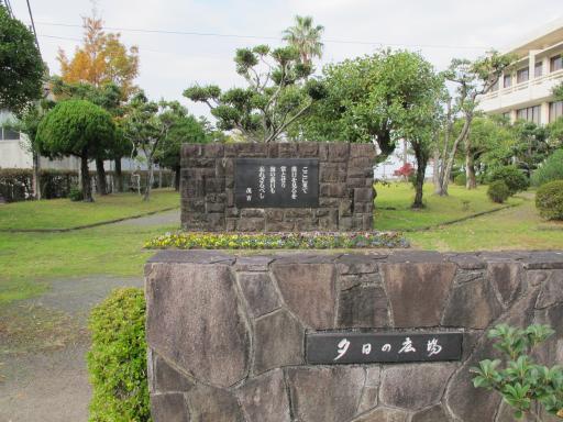 夕日の広場(小浜町)1
