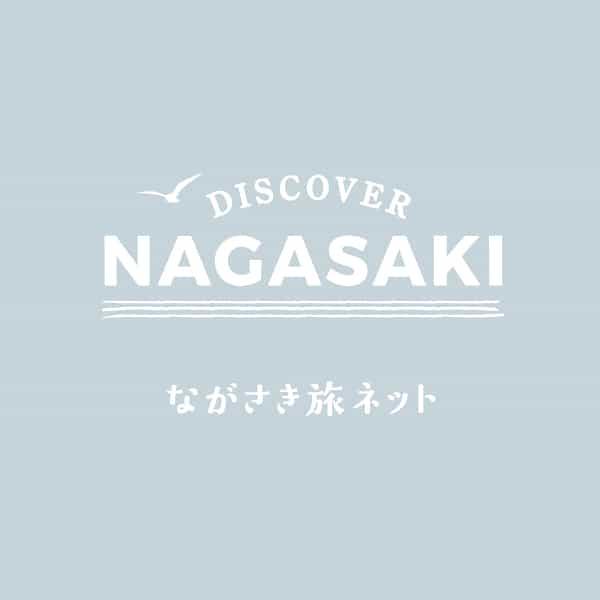長崎県ツーリズム・アワード 2020-1