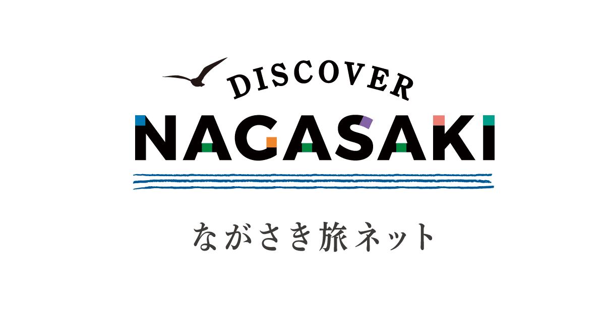 【公式】長崎観光/旅行ポータルサイト ながさき旅ネット