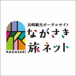 長崎観光ポータルサイト ながさき旅ネット