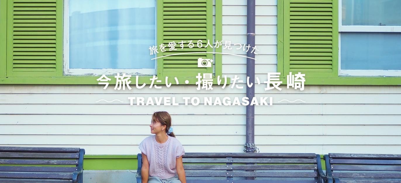 今旅したい・撮りたい長崎