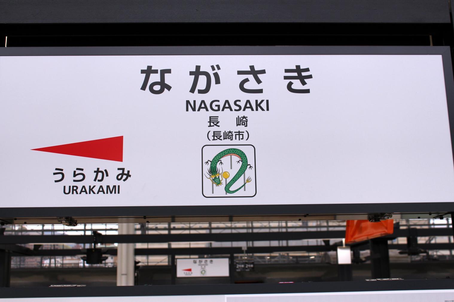 ようこそ長崎へ!!-0