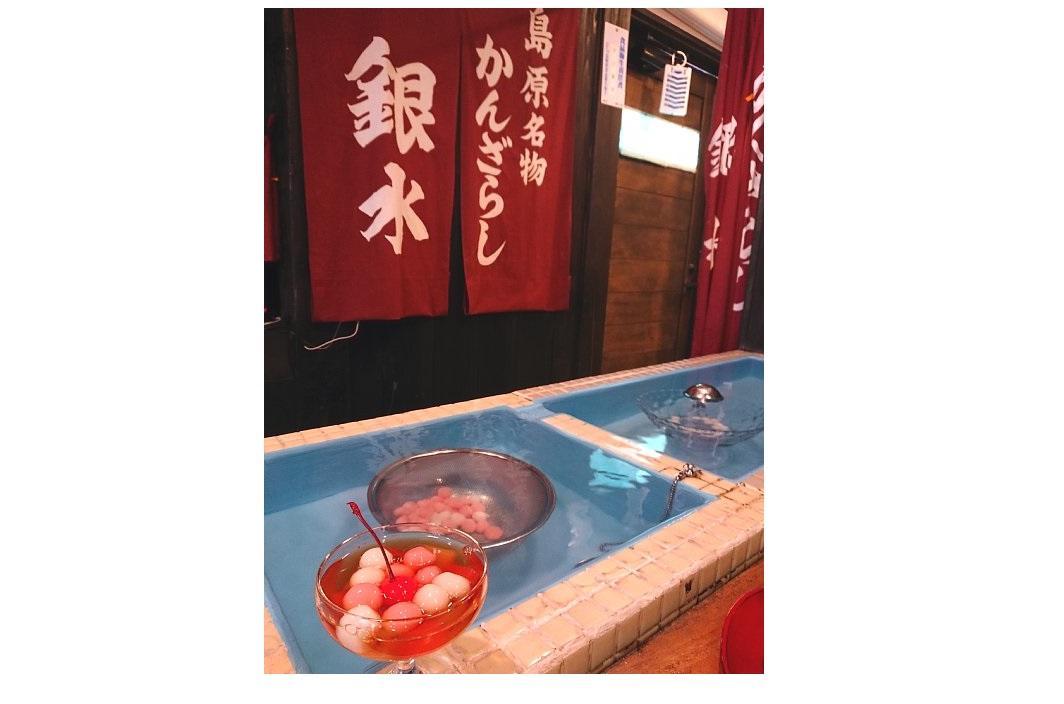 ◆かんざらし元祖「銀水」-0