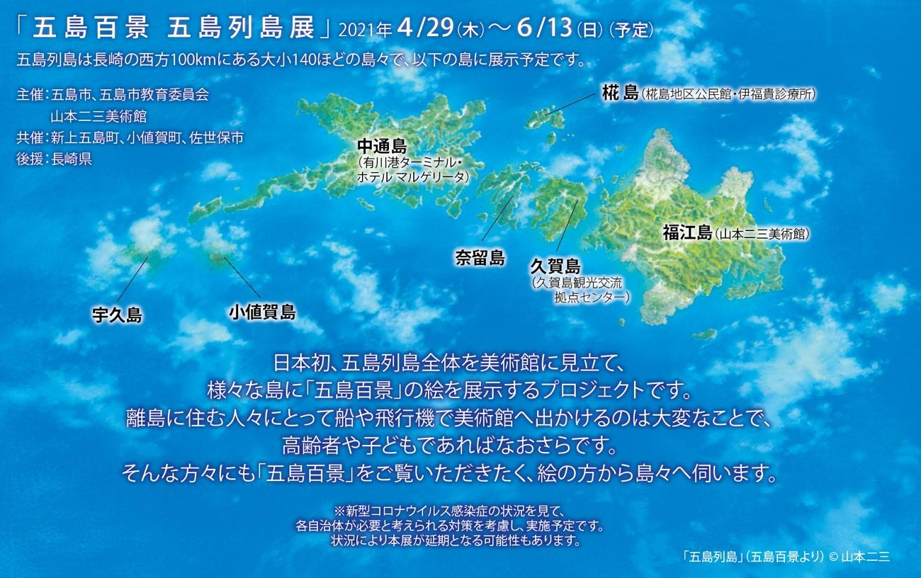 五島列島の7島で展示されます-0