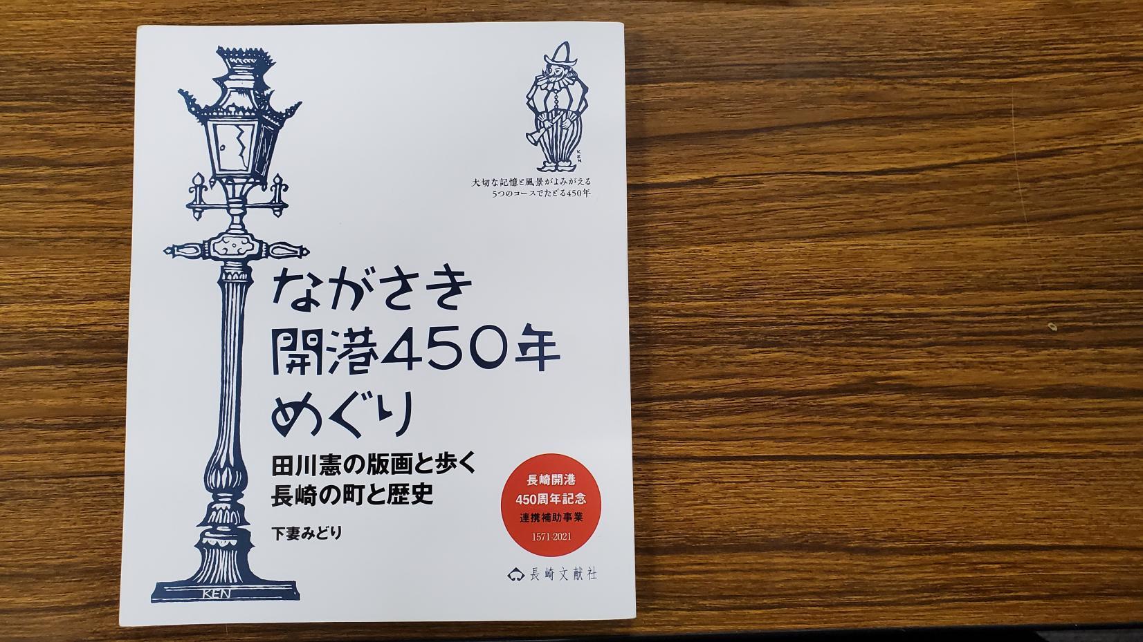 ながさき開港450年めぐり 田川憲の版画と歩く長崎の町と歴史-0