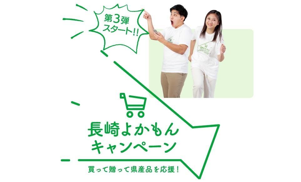 長崎よかもんキャンペーン 第3弾-0
