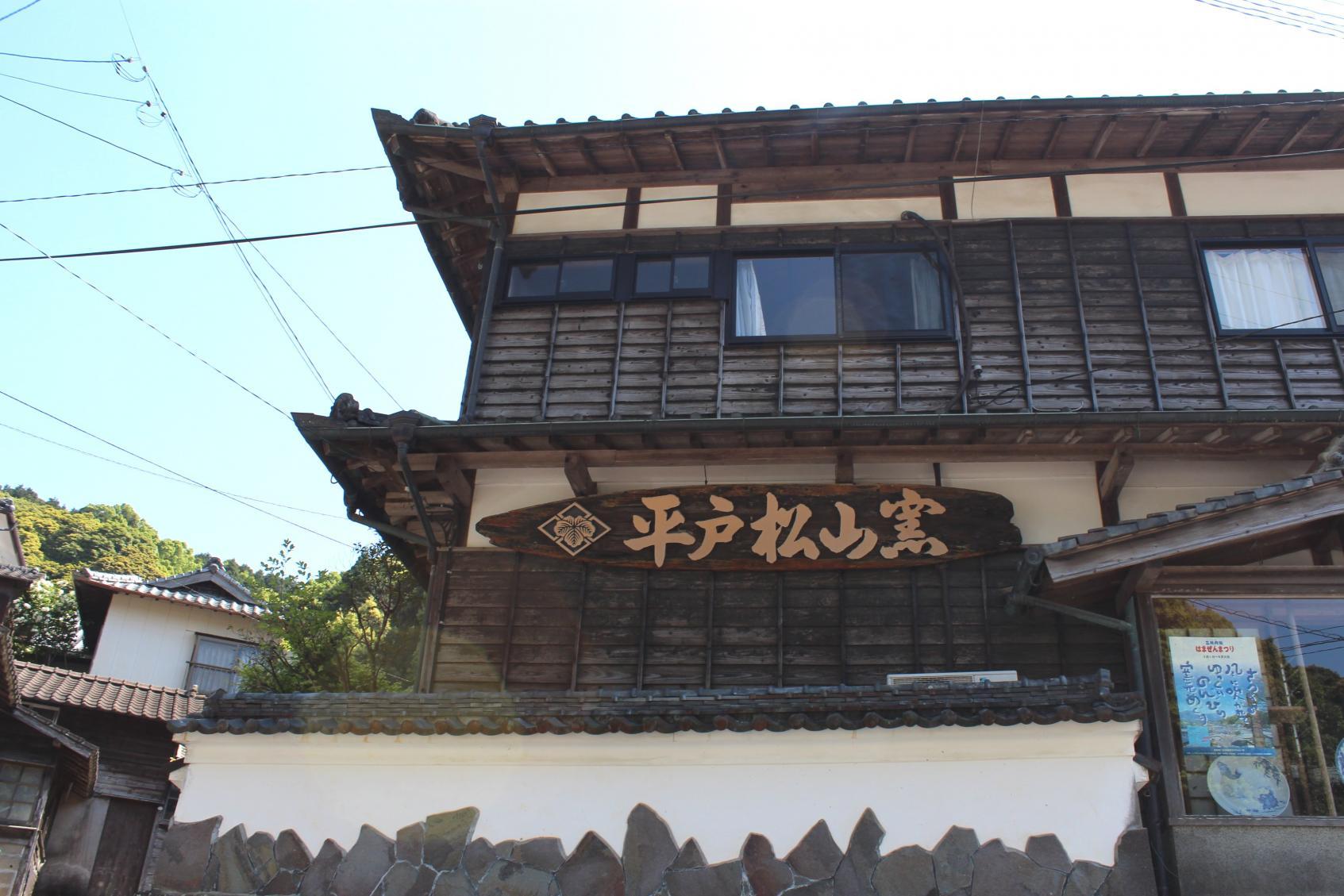 平戸松山窯-0