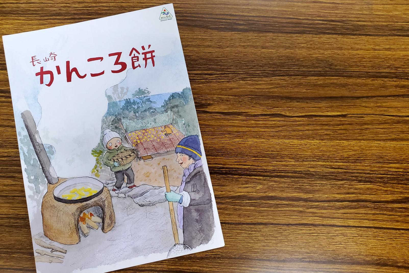 「長崎かんころ餅」絵本・リーフレット(2018年長崎県作成)-0