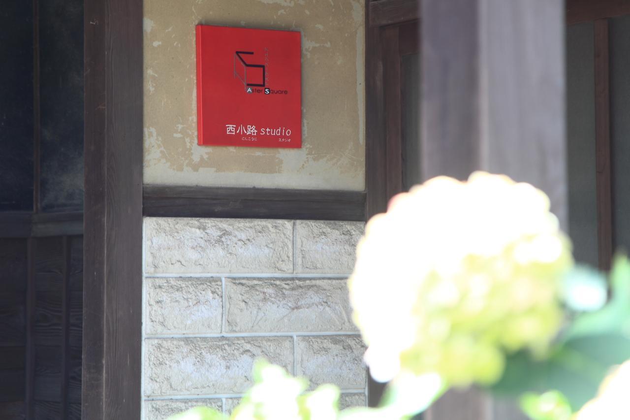 古民家を活用した撮影スタジオ「アスタースクエア 西小路Studio」-7