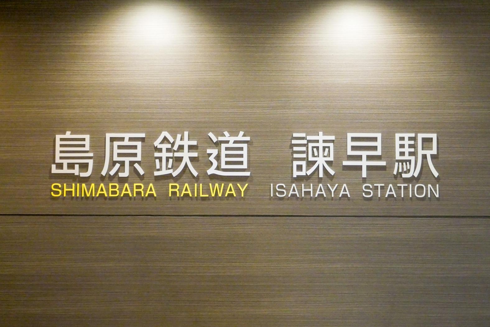 諫早駅で島原鉄道と初対面-1