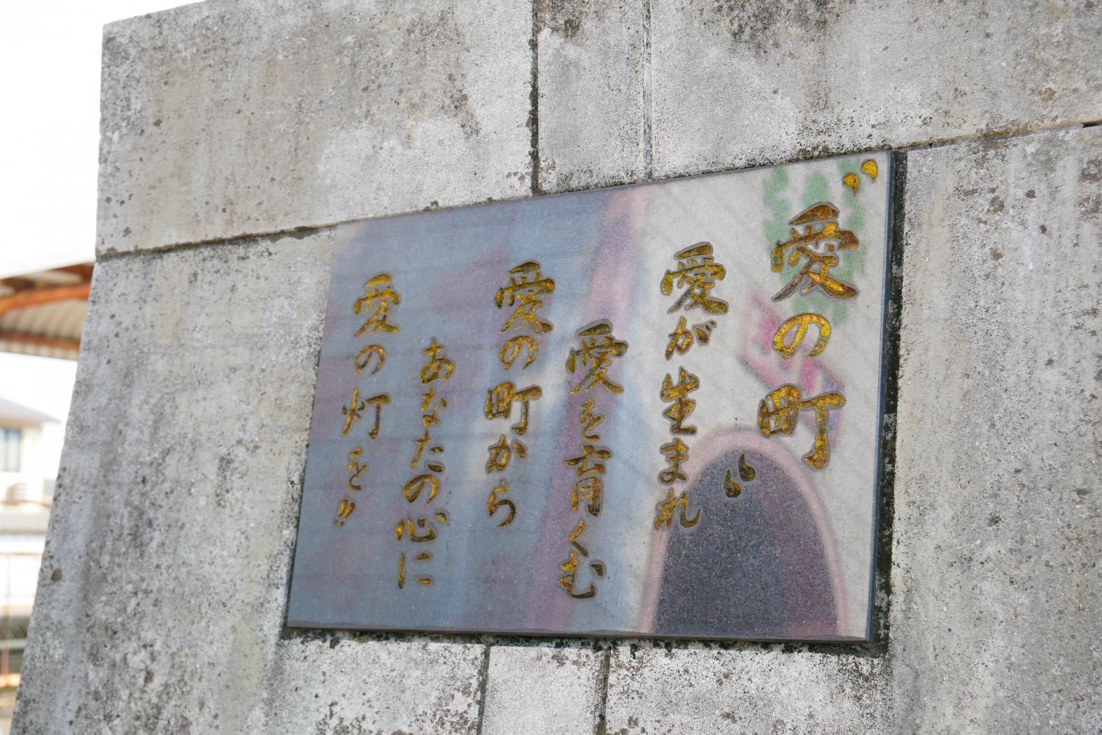 愛の聖地「愛野駅」-4