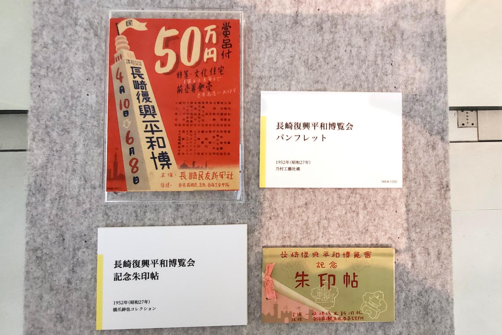長崎復興平和博覧会 1952(昭和27)年-0