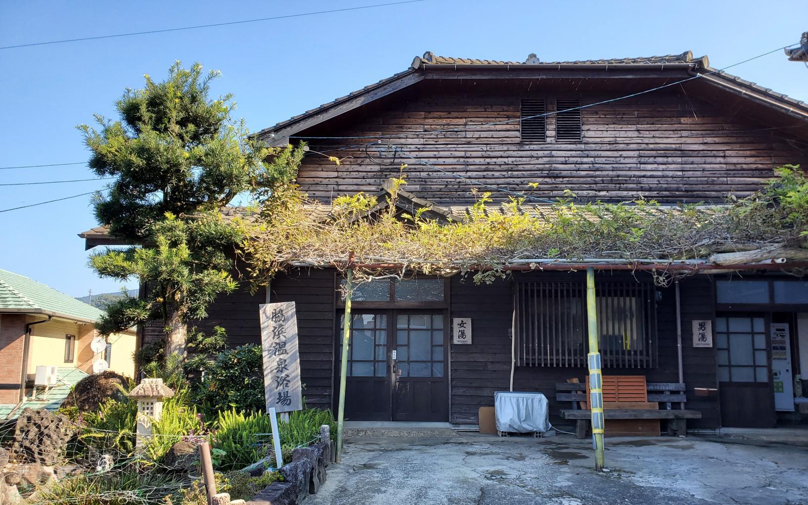 脇浜共同浴場 通称「おたっしゃん湯」-0