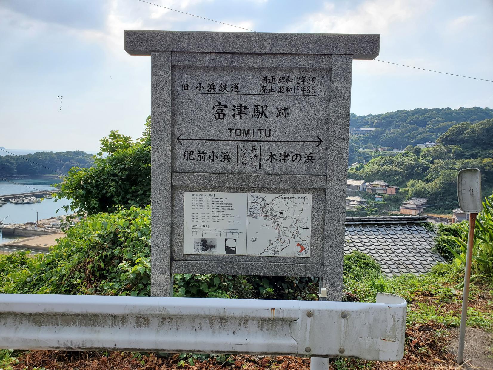 ②「富津駅」跡-0