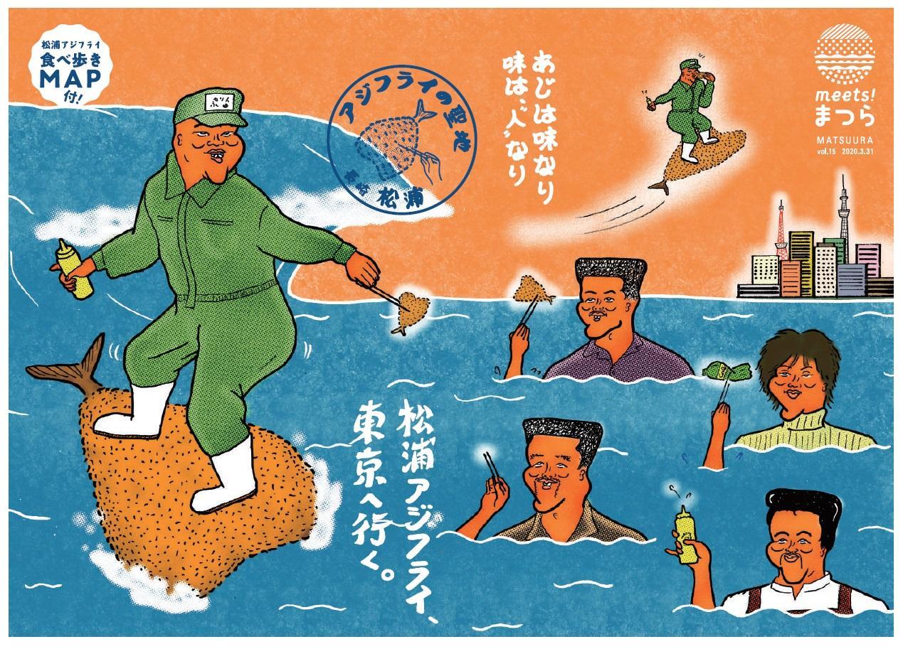 「アジの水揚げ日本一!」-0