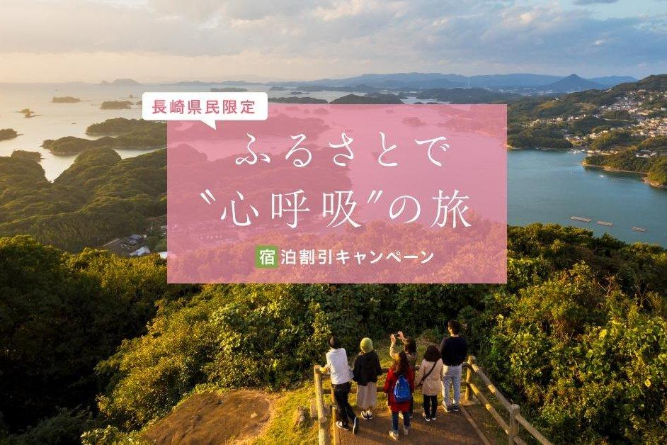 """長崎県民限定 宿泊割引キャンペーン【ふるさとで""""心呼吸"""" の旅】-1"""