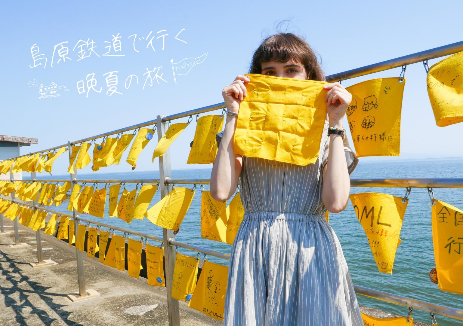 黄色い列車に乗って青い海へ!-島原鉄道で行く晩夏の旅--1