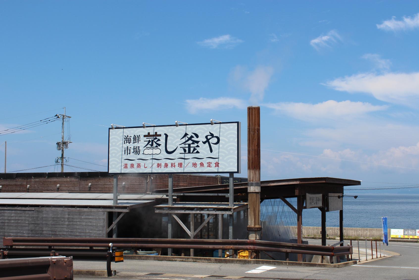 小浜温泉② 蒸し釜や&冷んやりラムネ温泉?-1