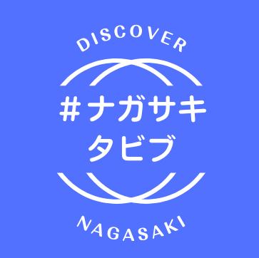 ナガサキタビブ