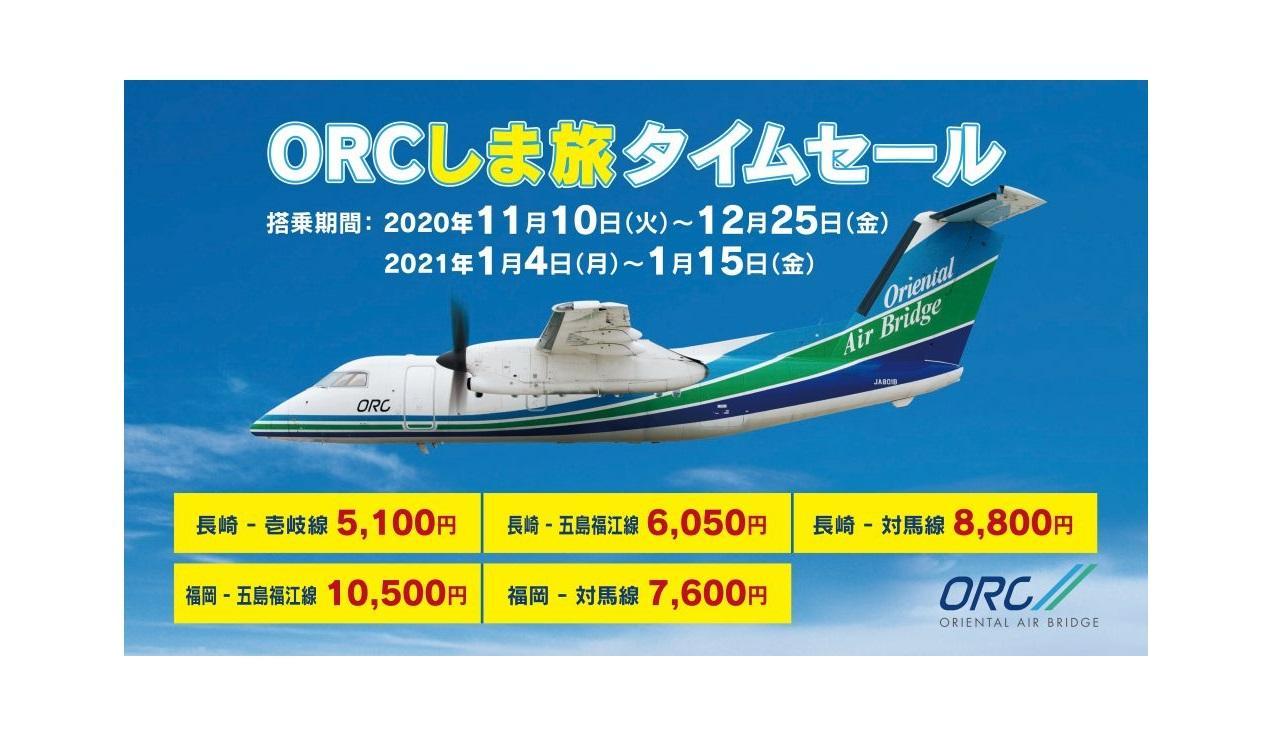お得に島へひとっ飛び!ORCしま旅タイムセール-1
