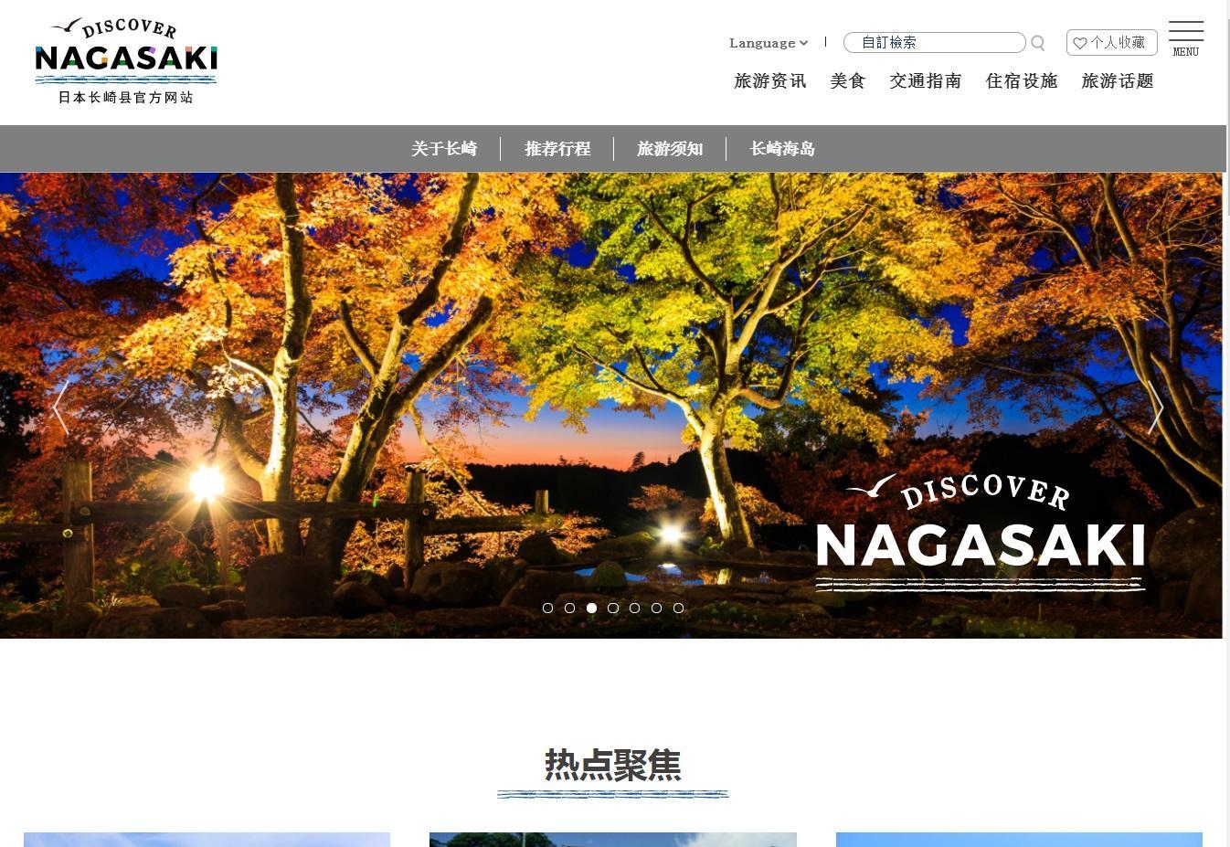 """长崎旅游资讯网从 11/30 日起正式更新为 """"DISCOVER NAGASAKI 日本长崎县官方网站""""-1"""