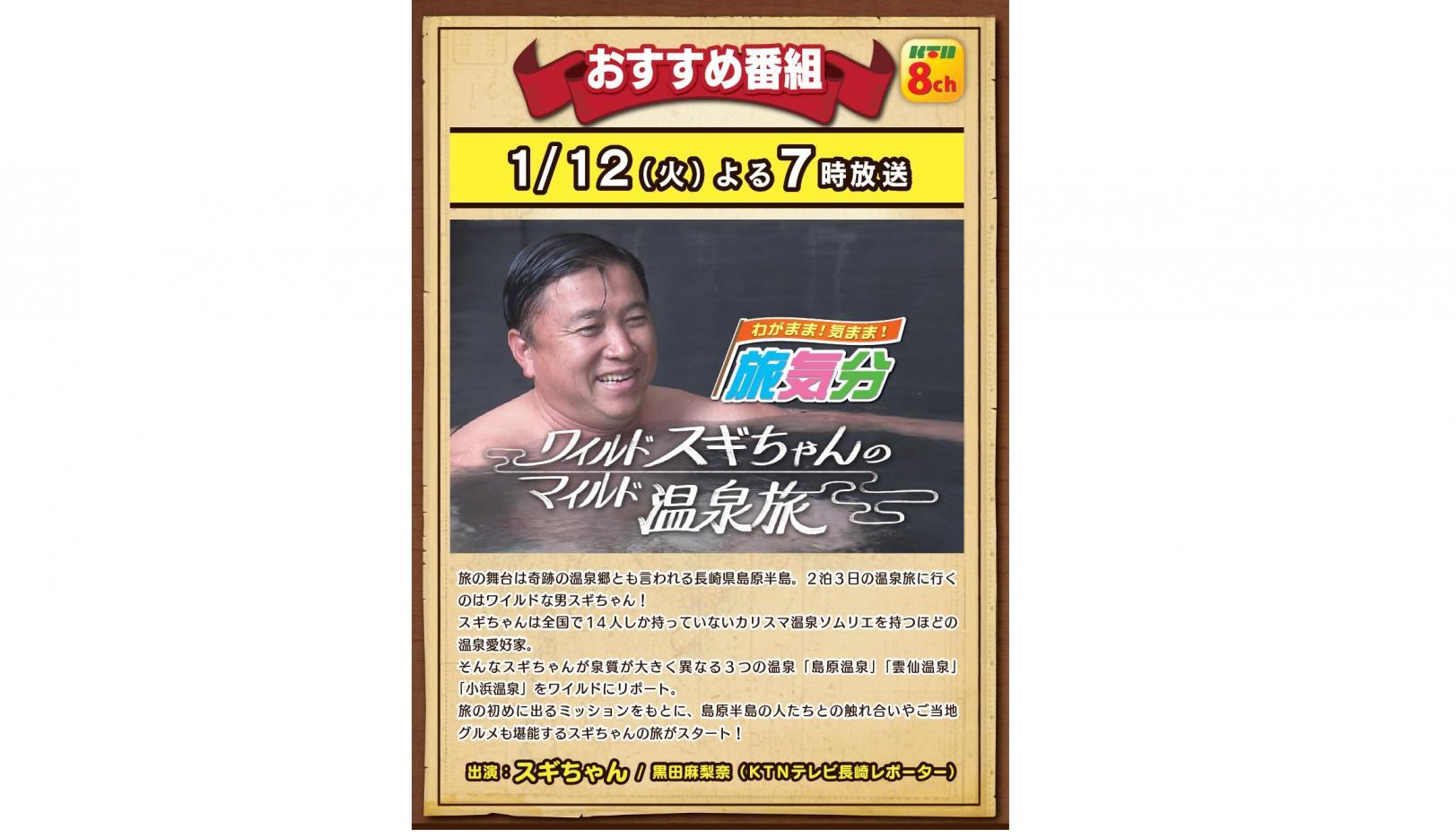 【テレビ番組】1/9 BSフジ「わがまま!気まま!旅気分」放送のお知らせ-1