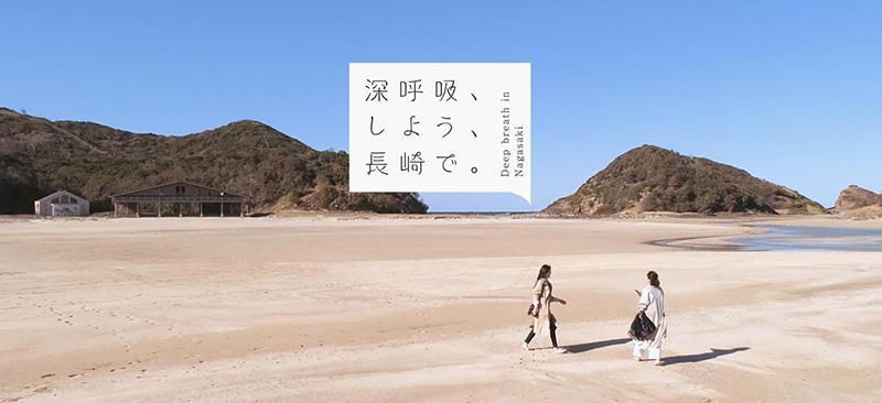 「深呼吸、しよう、長崎で。」特設サイトを公開しました。-1