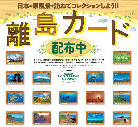 【離島カード】配布しております!-1