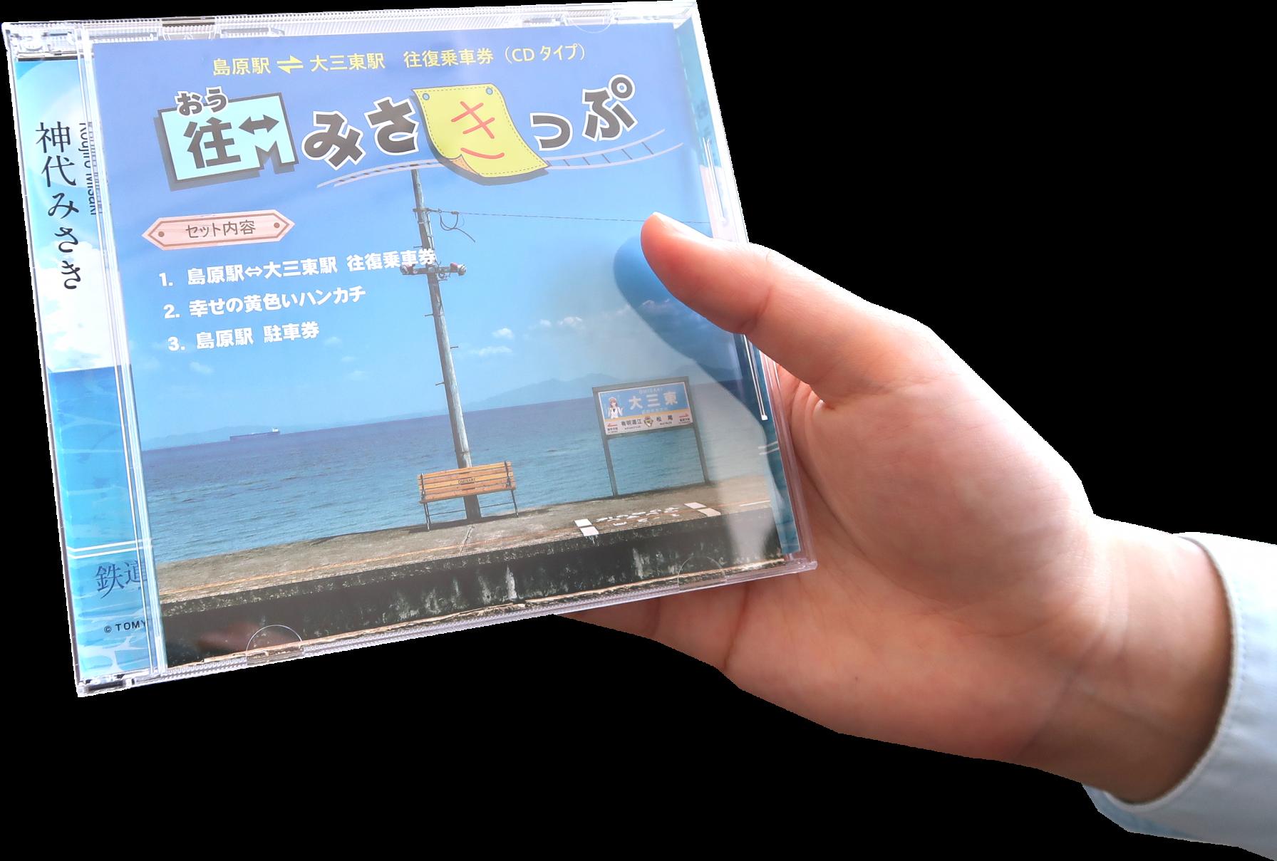 5月1日発売開始!CDケース入り乗車券「おうみさきっぷ」で話題の大三東駅へ島鉄で行こう!-1