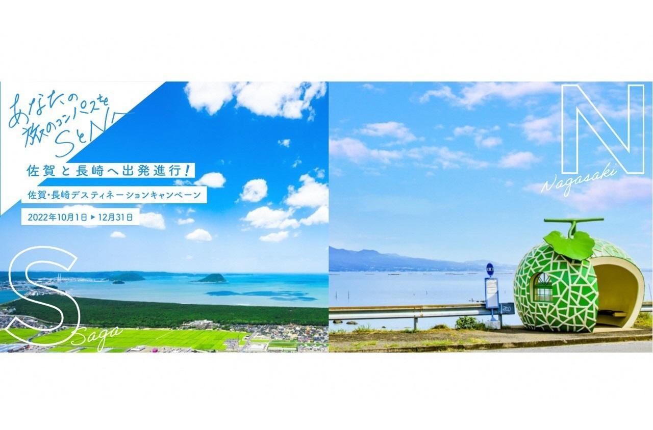 「佐賀・長崎デスティネーションキャンペーン」専用ウェブサイト開設について-1