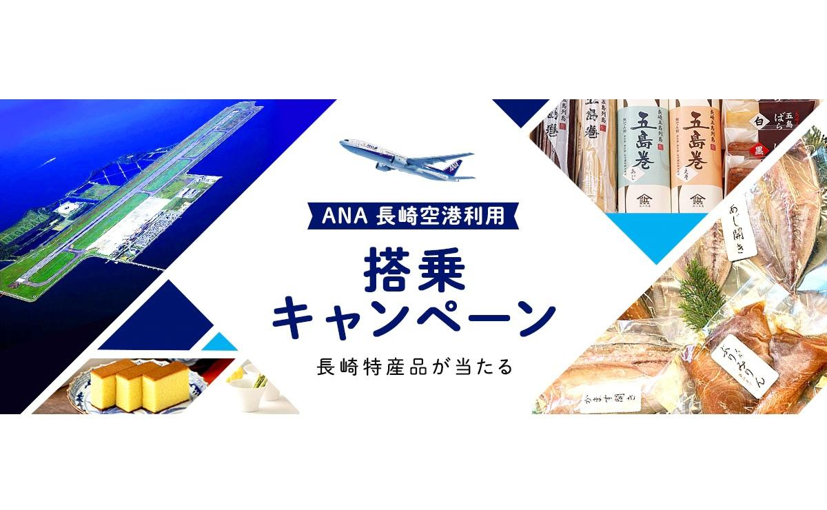 ANA 長崎空港利用 搭乗キャンペーン-1