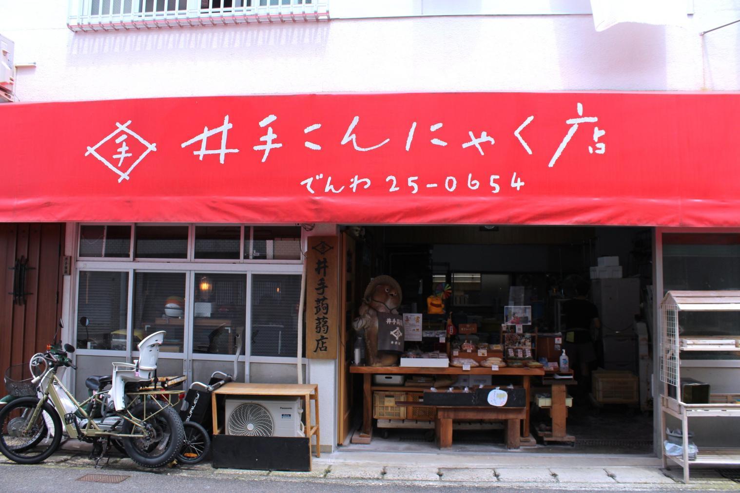 井手蒟蒻店-1