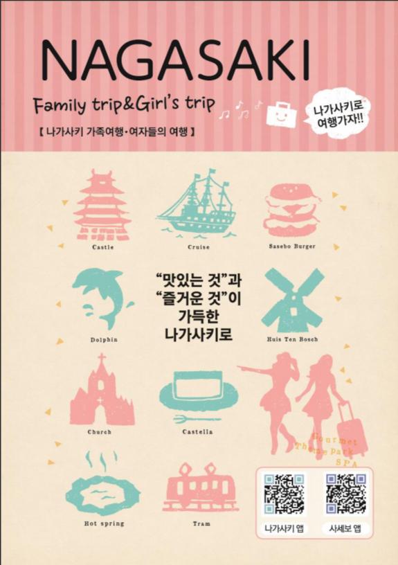 나가사키 가족여행・여자들의 여행