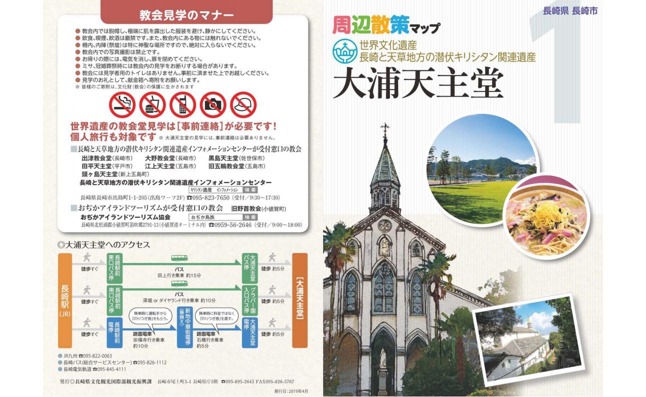 長崎と天草地方の潜伏キリシタン関連遺産「周辺散策マップ」-1