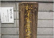 【ゆかりの地】愛八の墓-1