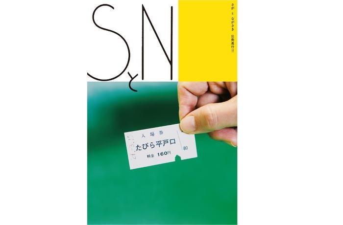 SとN第1号-1