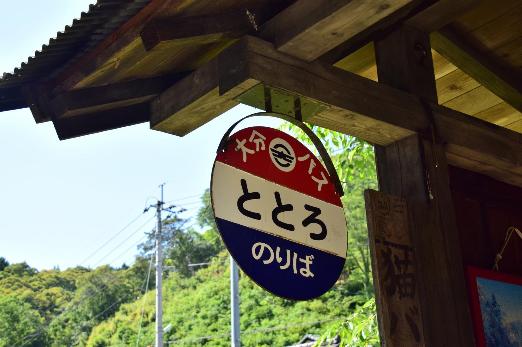 【第2天】TOTORO龍貓巴士站-1